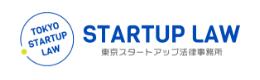 STARTUP LAW 東京スタートアップ法律事務所
