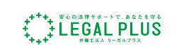 安心の法律サポートで、あなたを守る LEGAL PLUS 弁護士法人 リーガルプラス
