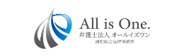 All is One. 弁護士法人 オールイズワン 浦和総合法律事務所