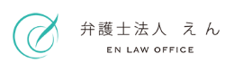 弁護士法人 えん EN LAW OFFICE