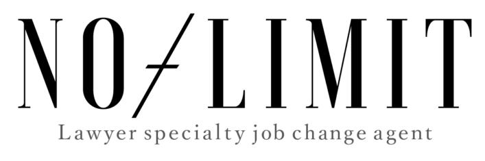 弁護士専門転職求人サイトNO-LIMIT