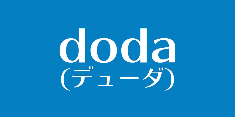 doda_評判_口コミ