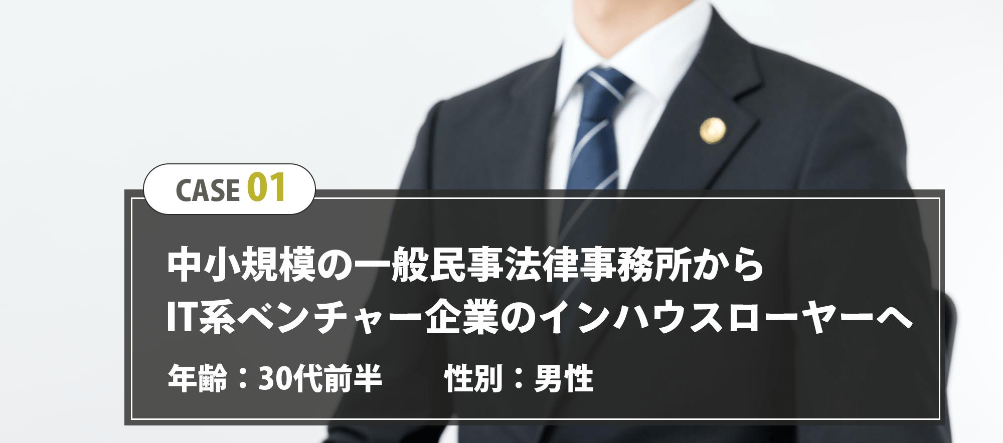 弁護士転職体験談