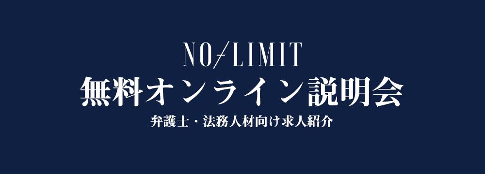 弁護士向けオンライン転職説明会