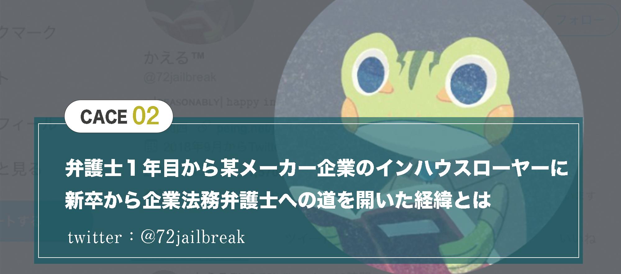 転職体験談02