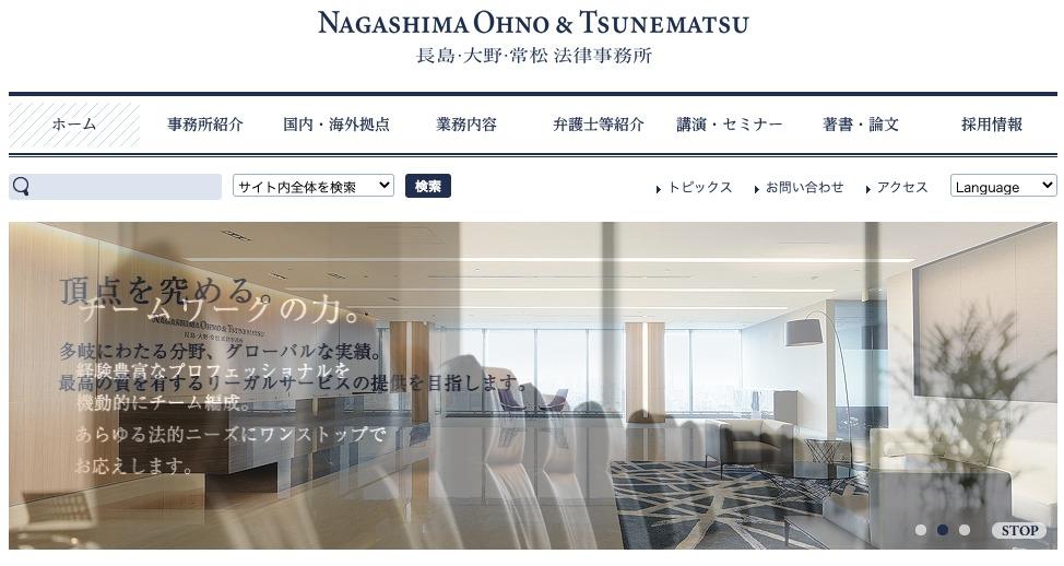 長島・大野・常松法律事務所