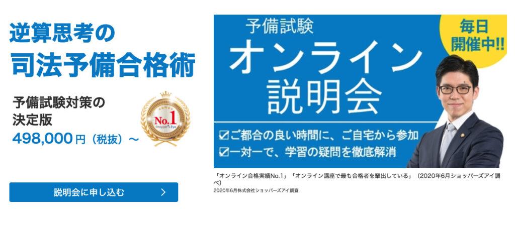 資格スクエア_予備試験