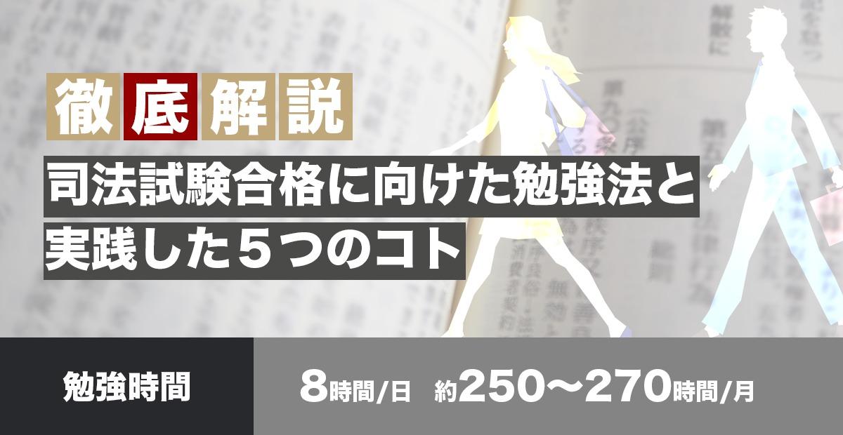 司法試験_勉強法