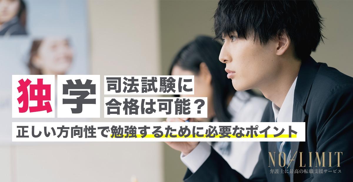 司法試験_独学
