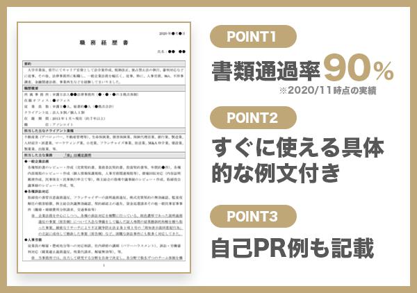 職務経歴書ダウンロード