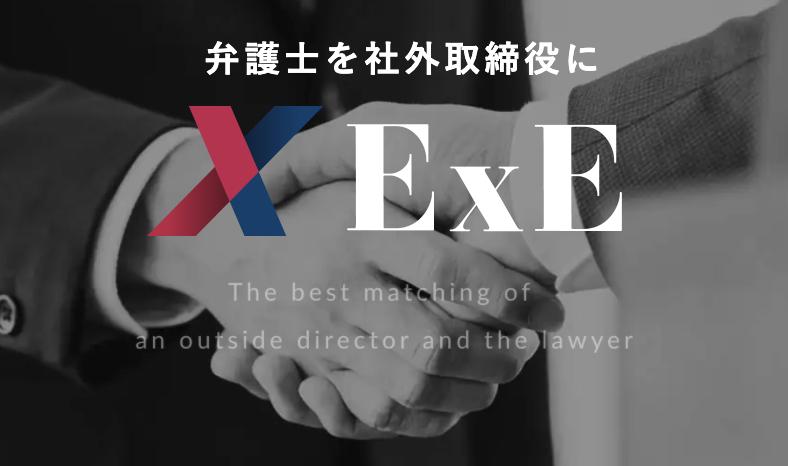 ExE(エグゼ) 社外取締役マッチングサイト