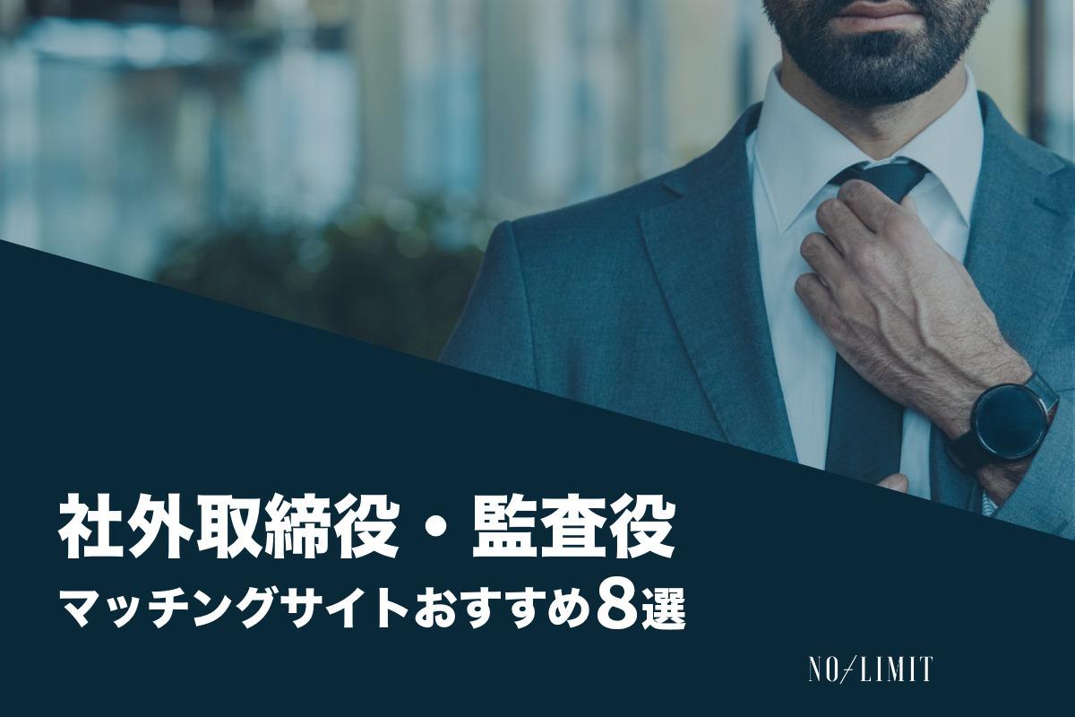 社外役員_マッチングサイト