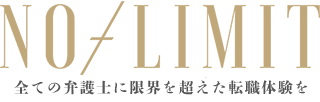 弁護士転職成功/転職事例多数/法務専門求人サイトNO-LIMIT
